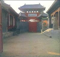 Makam Yue Fei (岳飞)