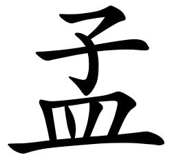 Asal Usul Marga Meng (孟)
