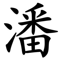 Asal Usul Marga Pan (潘)