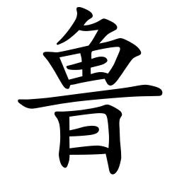 Asal Usul Marga Lu (鲁)