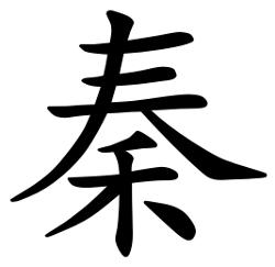 Asal Usul Marga Qin (秦)