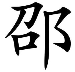 Asal Usul Marga Shao (邵)