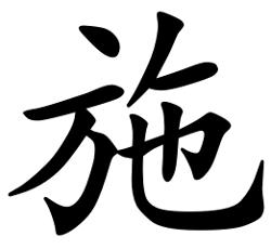 Asal Usul Marga Shi (施)