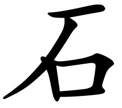 Asal Usul Marga Shi (石)