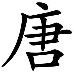 Asal Usul Marga Tang (唐)