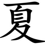 Asal Usul Marga Xia (夏)