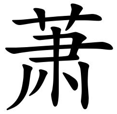 Asal Usul Marga Xiao (萧)