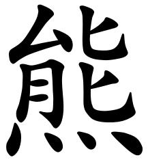 Asal Usul Marga Xiong (熊)
