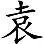 Asal Usul Marga Yuan (袁)