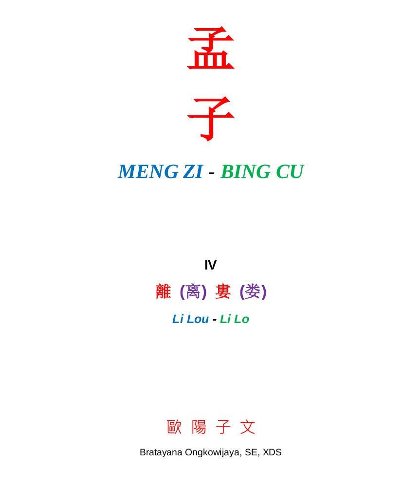 Meng Zi ( Bing Cu ) 4-5 – Bilingual