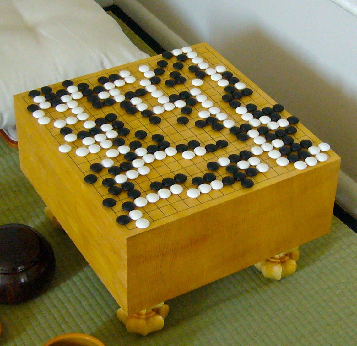 Wei Qi (围棋)