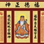 Kitab Suci Dewa Bumi Fu De Zheng Shen (福德正神)