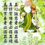 Pepatah Fu Lu Sou