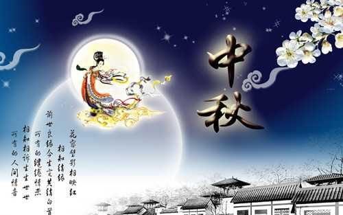 Perayaan Kue Bulan / Zhong Qiu Jie (中秋节)
