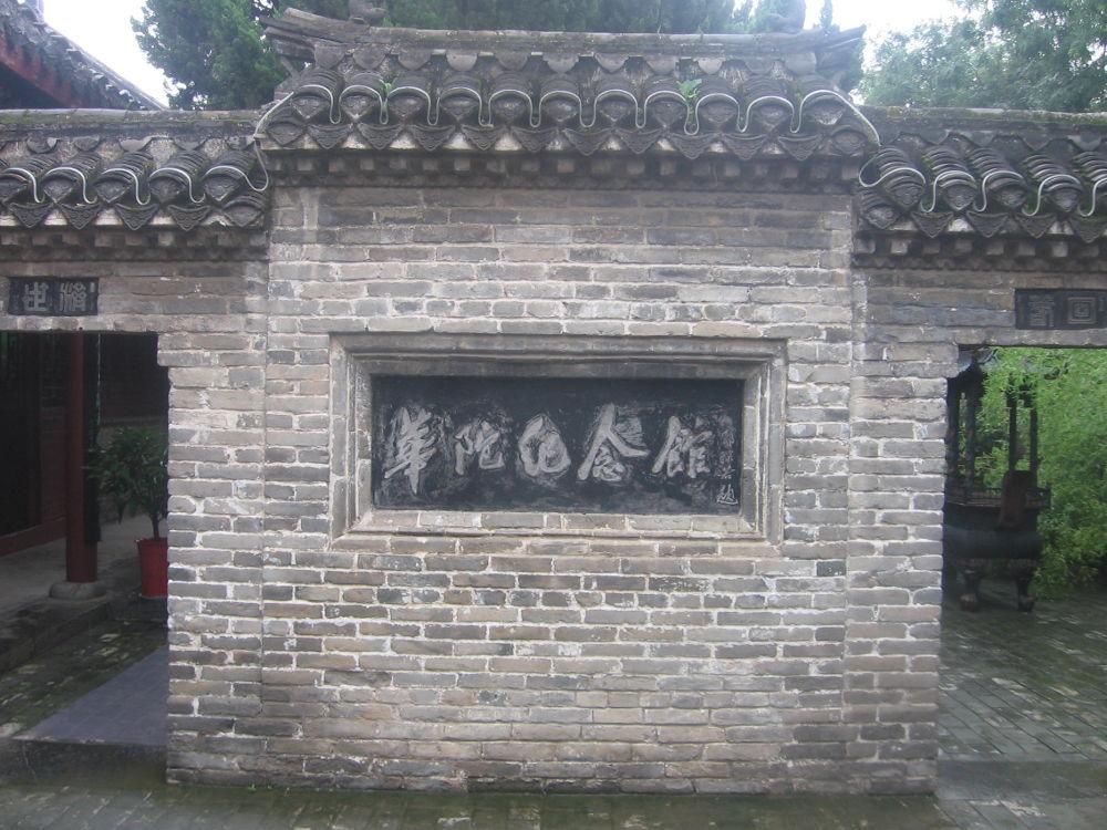 Hua Tuo Memorial Hall di Bozhou Anhui Tiongkok -1000x750