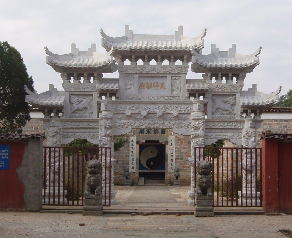 Gerbang Tianshifu dari Kuil Guru Surgawi di Longhu Shan