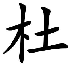 Asal Usul Marga Du (杜)