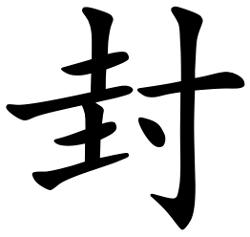 Asal Usul Marga Feng (封)