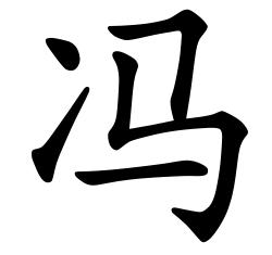 Asal Usul Marga Feng (冯)