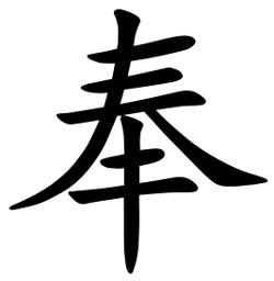 Asal Usul Marga Feng (奉)
