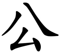 Asal Usul Marga Gong (公)