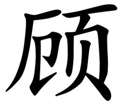 Asal Usul Marga Gu (顾)