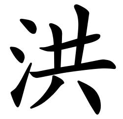 Asal Usul Marga Hong (洪)
