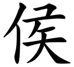 Asal Usul Marga Hou (侯)