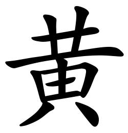 Asal Usul Marga Huang (黄)