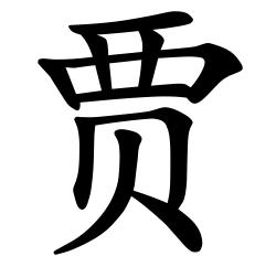 Asal Usul Marga Jia (贾)