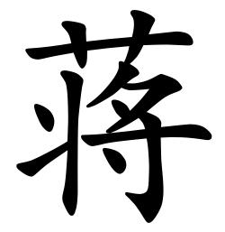 Asal Usul Marga Jiang (蒋)