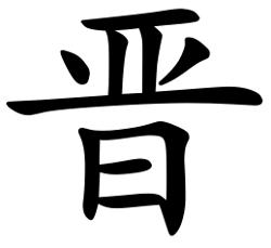 Asal Usul Marga Jin (晋)