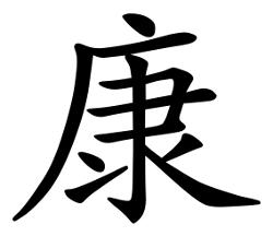 Asal Usul Marga Kang (康)