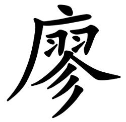 Asal Usul Marga Liao (廖)