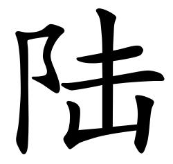 Asal Usul Marga Lu (陆)