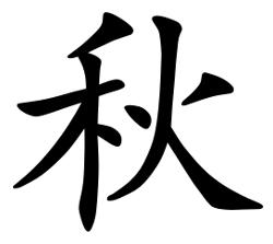 Asal Usul Marga Qiu (秋)