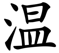 Asal Usul Marga Wen (温)