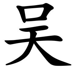 Asal Usul Marga Wu (吴)