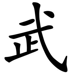 Asal Usul Marga Wu (武)
